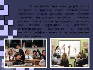 В Российском образовании разработаны и внедрены в практику новые образовател