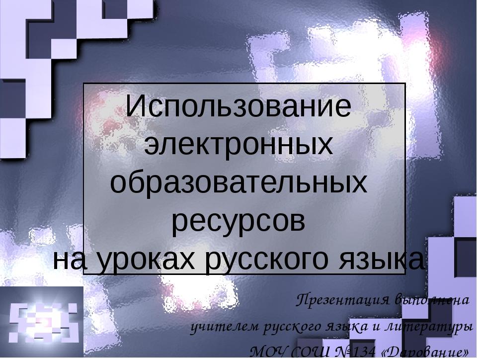Презентация выполнена учителем русского языка и литературы МОУ СОШ № 134 «Да...