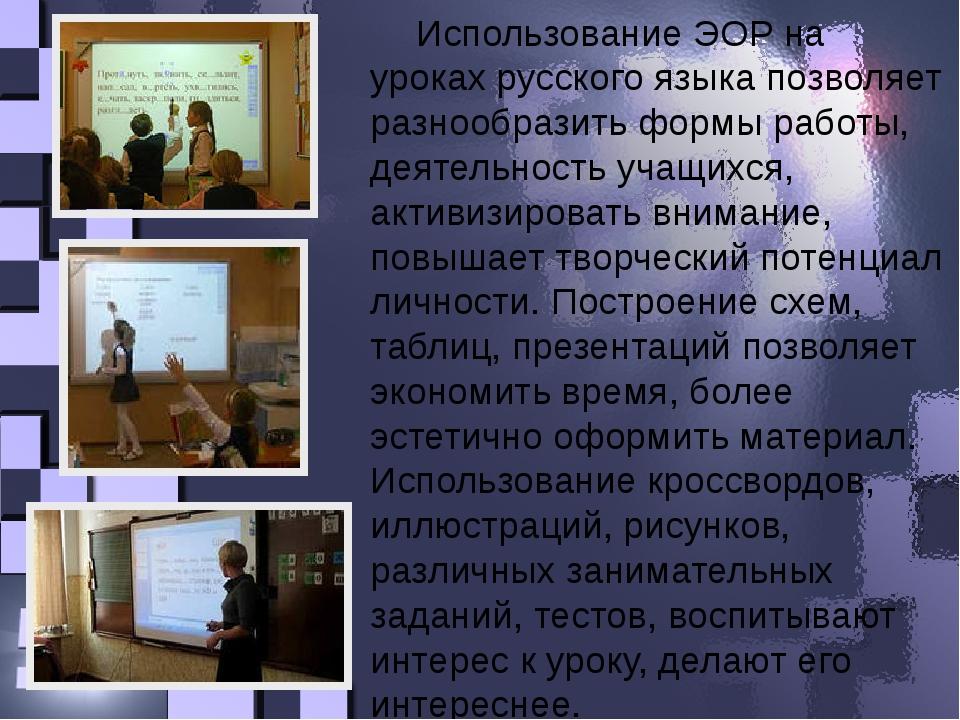 Использование ЭОР на уроках русского языка позволяет разнообразить формы рабо...