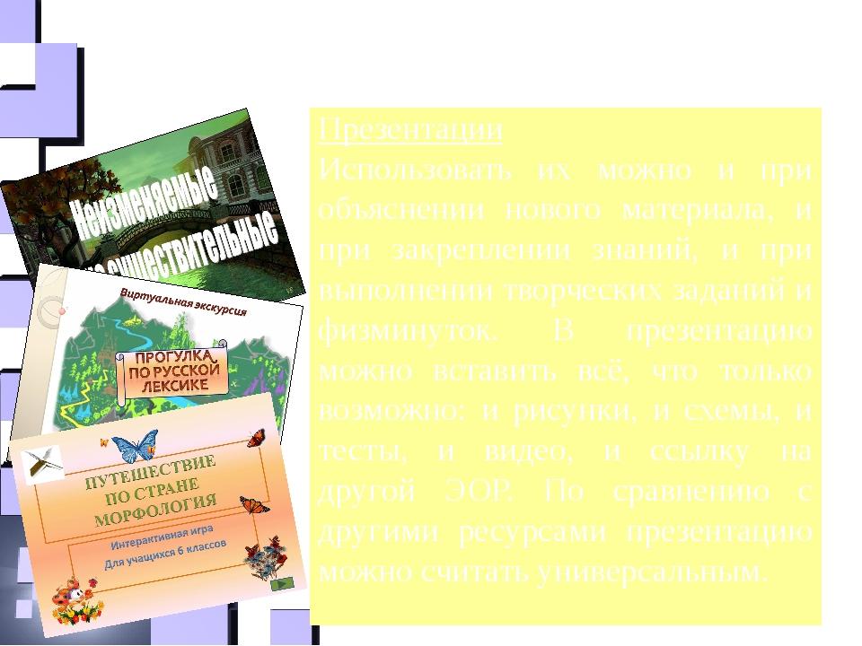 Ресурсы, используемые на уроке Презентации Использовать их можно и при объясн...