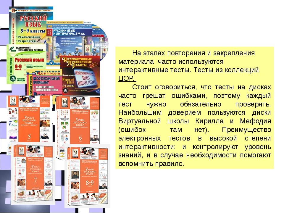 На этапах повторения и закрепления материала часто используются интерактивные...