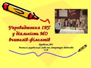 Упровадження ІКТ у діяльність МО вчителів-філологів Керівник МО вчитель украї