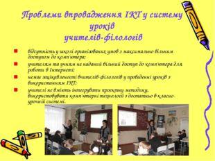 Проблеми впровадження ІКТ у систему уроків учителів-філологів відсутність у ш