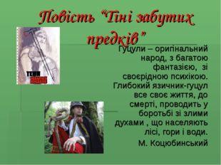 """Повість """"Тіні забутих предків"""" Гуцули – оригінальний народ, з багатою фантазі"""