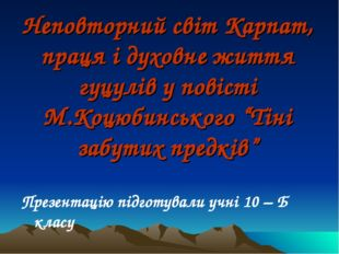 Неповторний світ Карпат, праця і духовне життя гуцулів у повісті М.Коцюбинськ