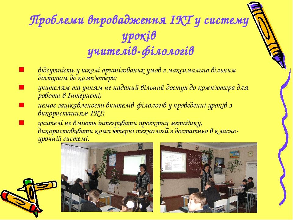 Проблеми впровадження ІКТ у систему уроків учителів-філологів відсутність у ш...