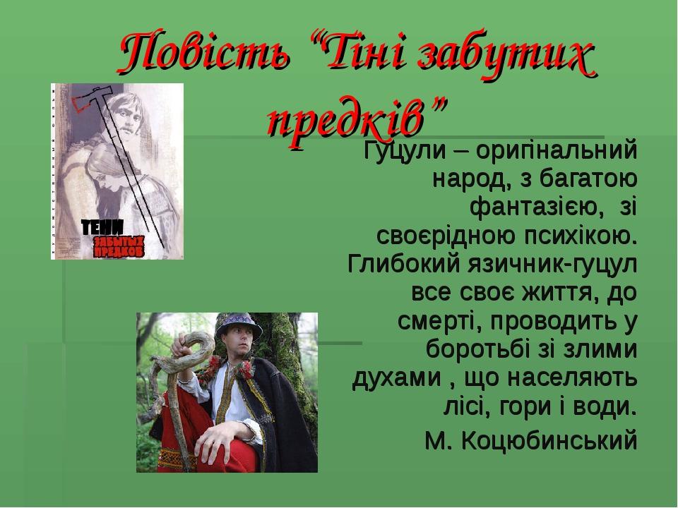 """Повість """"Тіні забутих предків"""" Гуцули – оригінальний народ, з багатою фантазі..."""