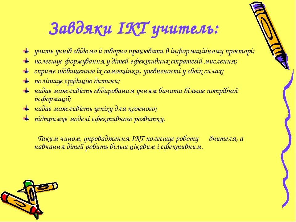 Завдяки ІКТ учитель: учить учнів свідомо й творчо працювати в інформаційному...