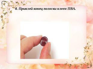 8. Приклей конец полоски клеем ПВА.
