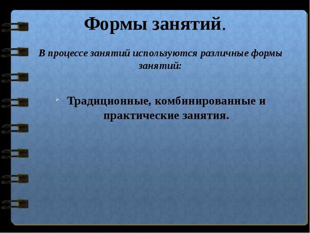 Формы занятий. В процессе занятий используются различные формы занятий: Тради...