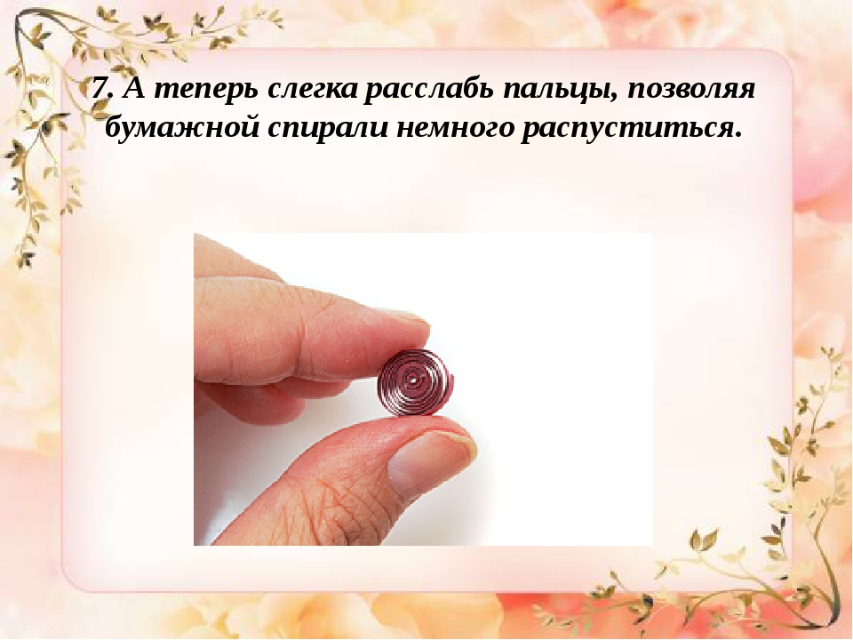 7. Атеперь слегка расслабь пальцы, позволяя бумажной спирали немного распуст...