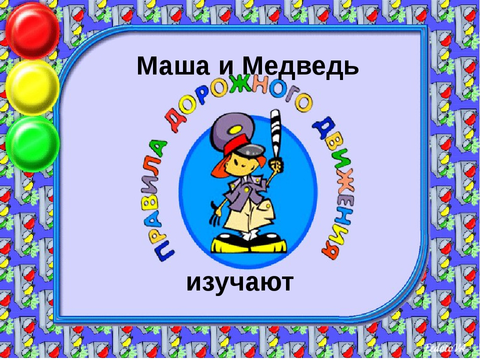 изучают Маша и Медведь
