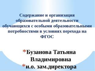 Бузанова Татьяна Владимировна и.о. зам.директора по УВР МБОУ Платоновской СОШ