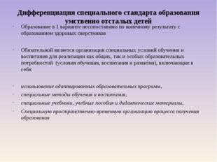 Дифференциация специального стандарта образования умственно отсталых детей Об