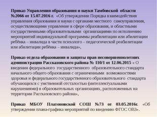 Приказ Управления образования и науки Тамбовской области №2066 от 15.07.2016
