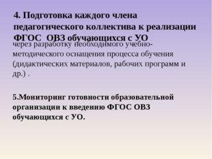 4. Подготовка каждого члена педагогического коллектива к реализации ФГОС ОВЗ