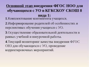 Основной этап внедрения ФГОС НОО для обучающихся с УО в КГКСКОУ СКОШ 8 вида 1