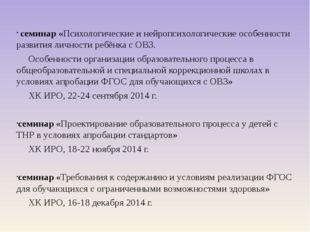 семинар «Психологические и нейропсихологические особенности развития личнос