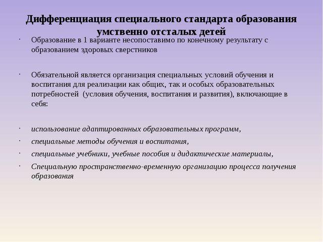 Дифференциация специального стандарта образования умственно отсталых детей Об...