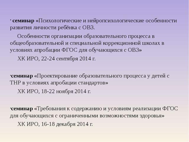 семинар «Психологические и нейропсихологические особенности развития личнос...