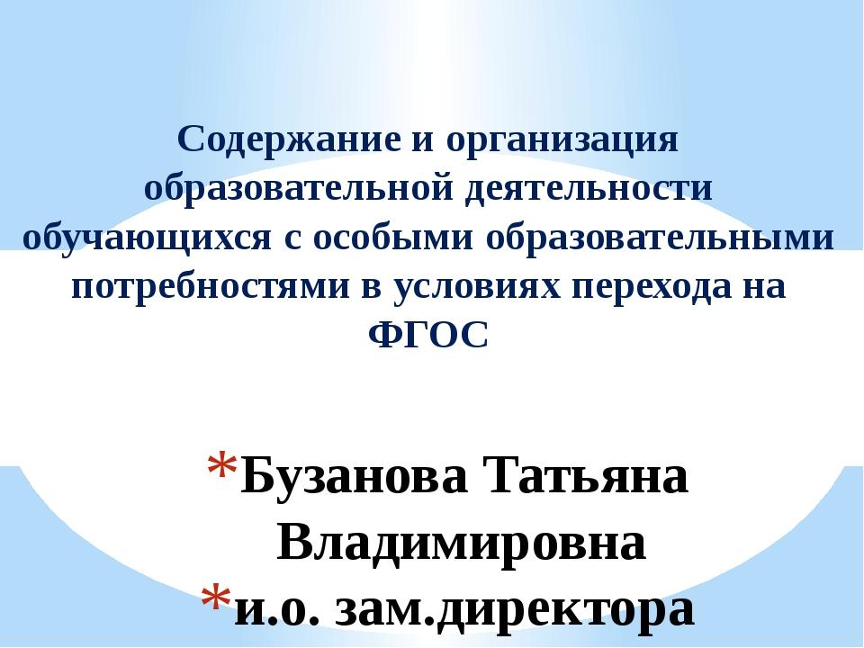 Бузанова Татьяна Владимировна и.о. зам.директора по УВР МБОУ Платоновской СОШ...