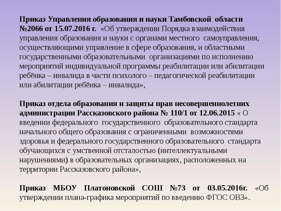 Приказ Управления образования и науки Тамбовской области №2066 от 15.07.2016...