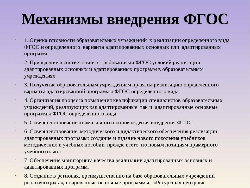 Механизмы внедрения ФГОС 1. Оценка готовности образовательных учреждений к ре...