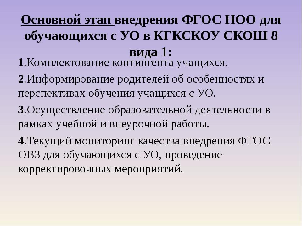 Основной этап внедрения ФГОС НОО для обучающихся с УО в КГКСКОУ СКОШ 8 вида 1...