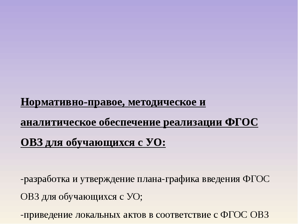 Нормативно-правое, методическое и аналитическое обеспечение реализации ФГОС О...