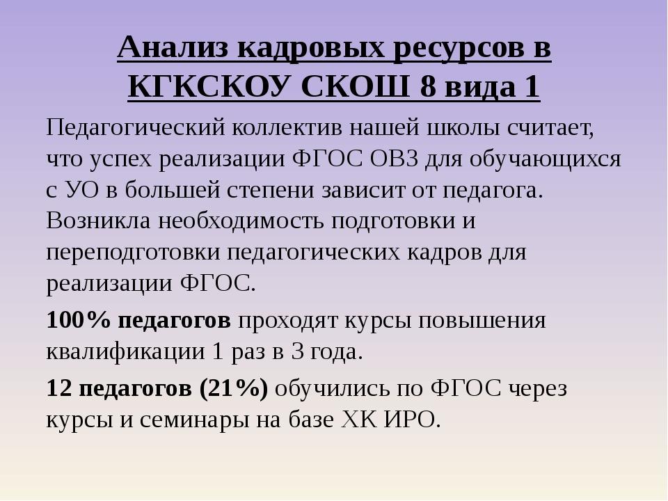 Анализ кадровых ресурсов в КГКСКОУ СКОШ 8 вида 1 Педагогический коллектив наш...