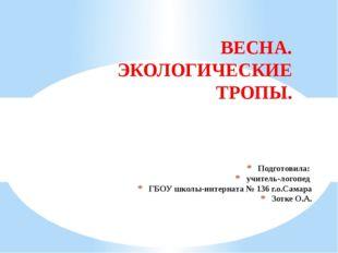 Подготовила: учитель-логопед ГБОУ школы-интерната № 136 г.о.Самара Зотке О.А.