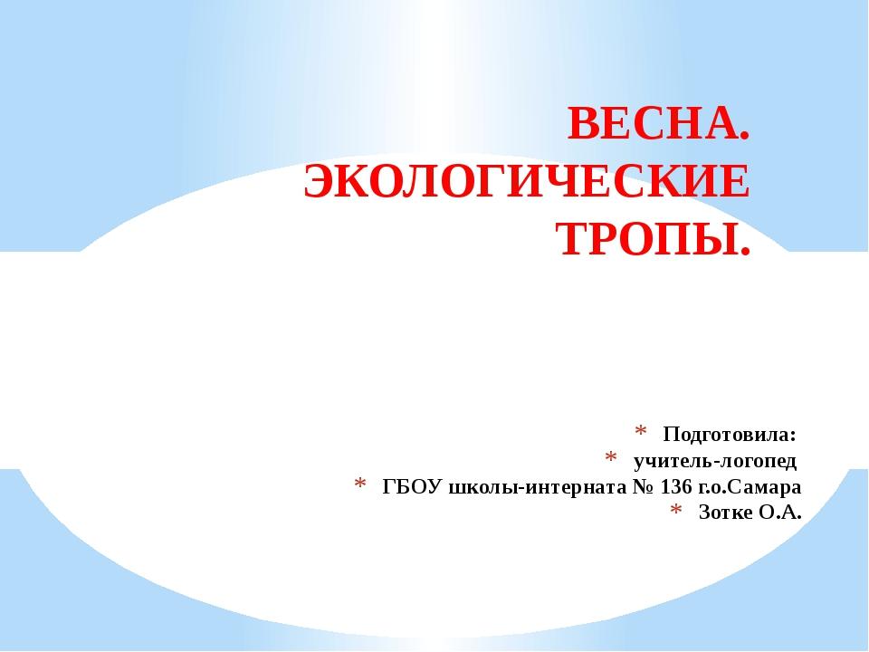 Подготовила: учитель-логопед ГБОУ школы-интерната № 136 г.о.Самара Зотке О.А....