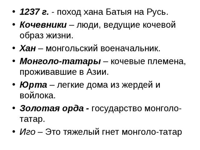 1237 г. - поход хана Батыя на Русь. Кочевники – люди, ведущие кочевой образ ж...