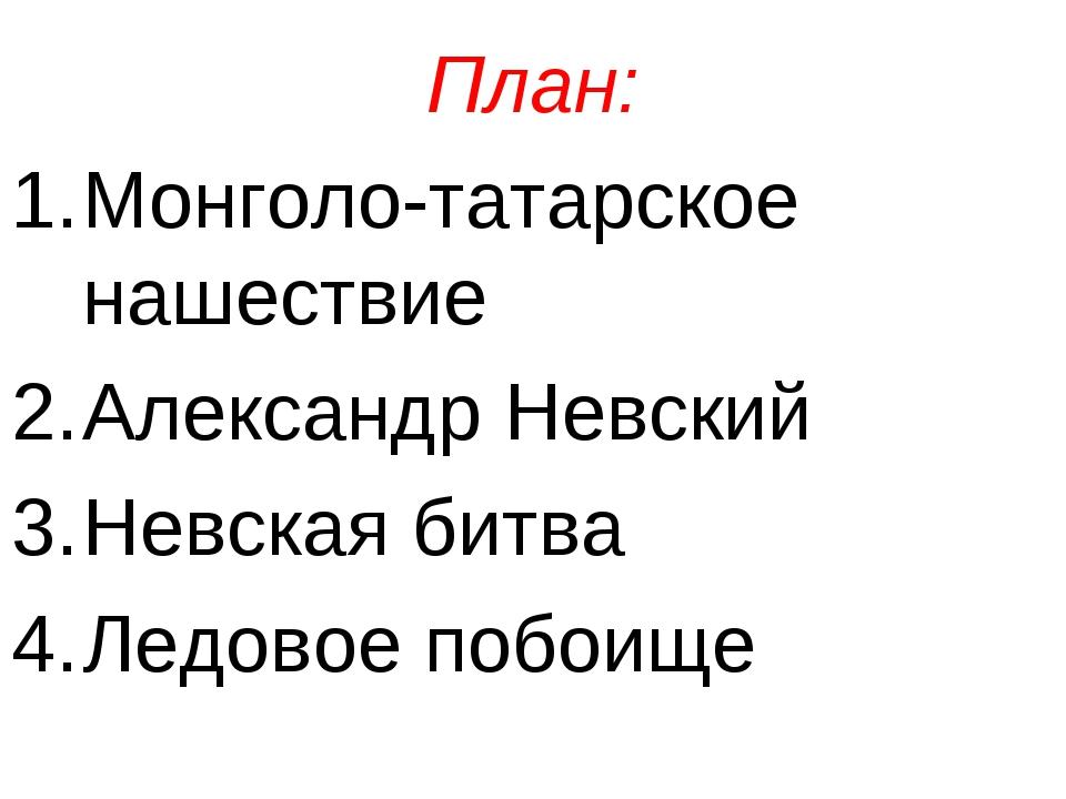 План: Монголо-татарское нашествие Александр Невский Невская битва Ледовое поб...