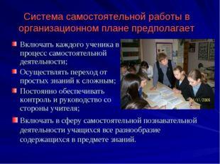 Система самостоятельной работы в организационном плане предполагает Включать
