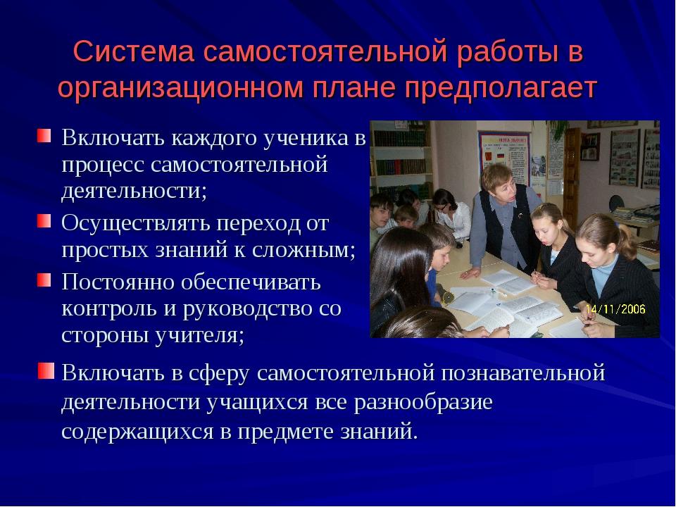 Система самостоятельной работы в организационном плане предполагает Включать...