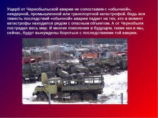Ущерб от Чернобыльской аварии не сопоставим с «обычной», неядерной, промышлен