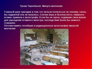 Уроки Чернобыля. Минута молчания Главный урок трагедии в том, что нельзя пола