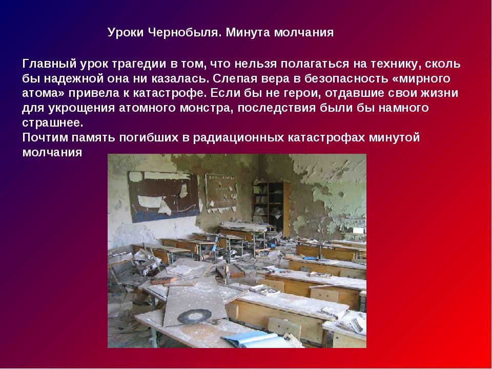 Уроки Чернобыля. Минута молчания Главный урок трагедии в том, что нельзя пола...