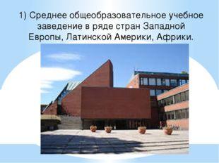 1) Среднее общеобразовательное учебное заведение в ряде стран Западной Европы