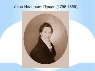 Иван Иванович Пущин (1798-1859)