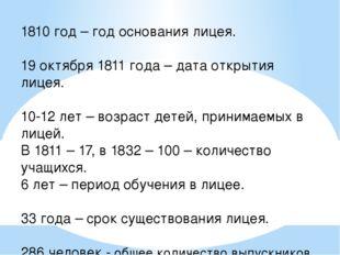 1810 год – год основания лицея. 19 октября 1811 года – дата открытия лицея. 1