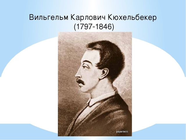 Вильгельм Карлович Кюхельбекер (1797-1846)