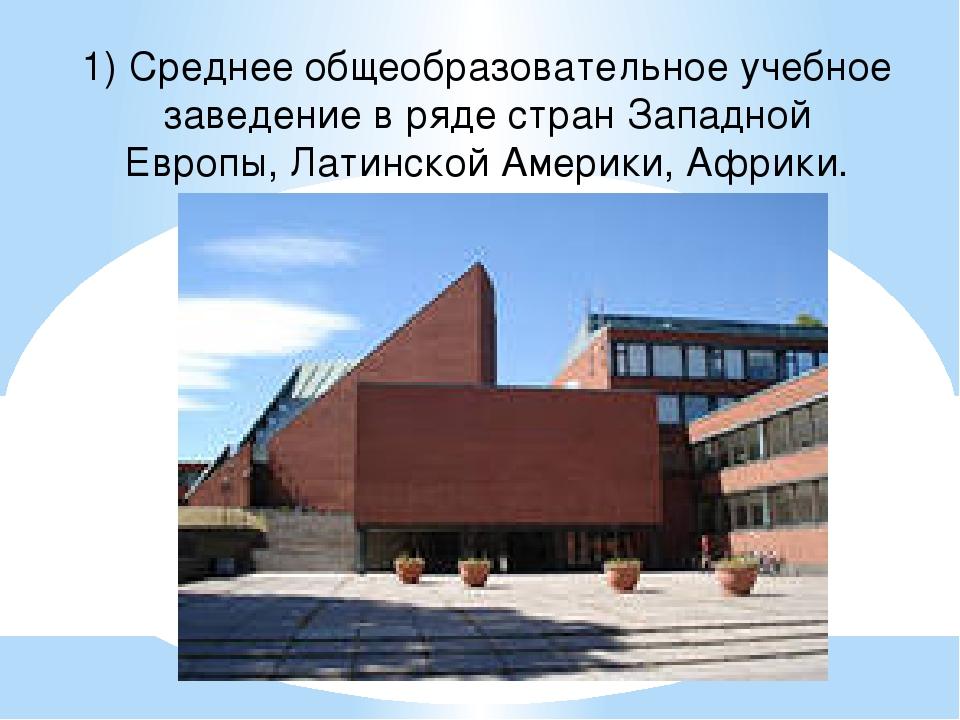 1) Среднее общеобразовательное учебное заведение в ряде стран Западной Европы...