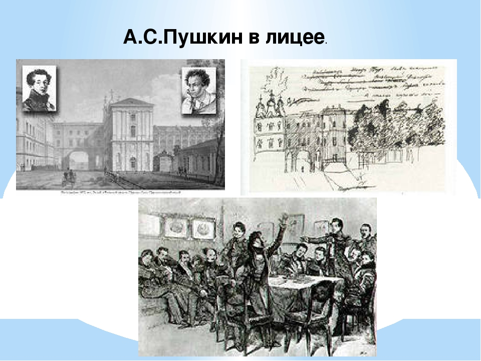 А.С.Пушкин в лицее.