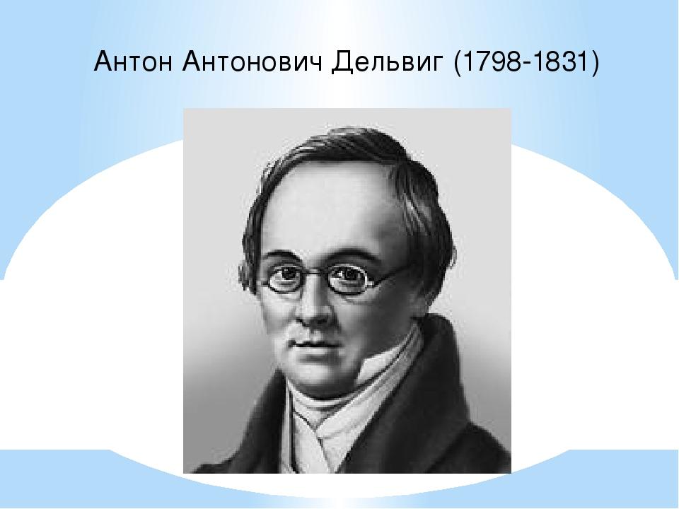 Антон Антонович Дельвиг (1798-1831)