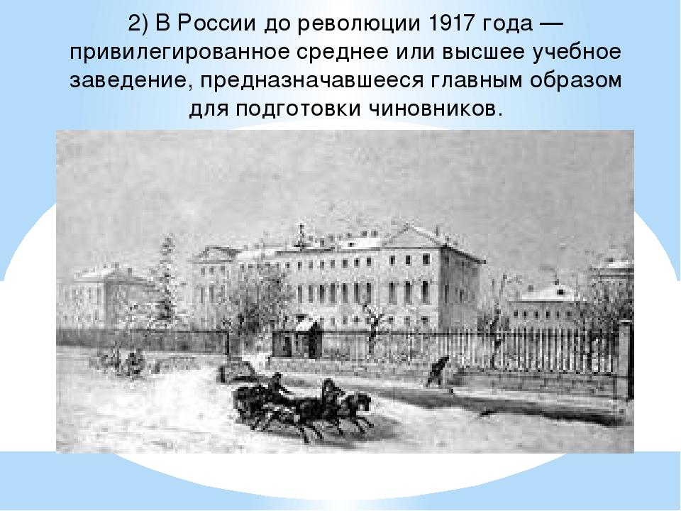 2) В России до революции 1917 года— привилегированное среднее или высшее уче...
