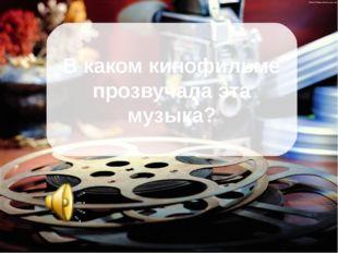 Какому советскому кинофильму соответствует актёрский состав: Андрей Миронов ,