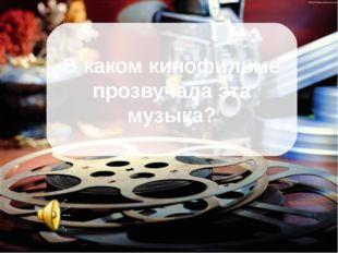 Назовите режиссера-постановщика сериала «Шерлок Холмс и доктор Ватсон». С.Мих