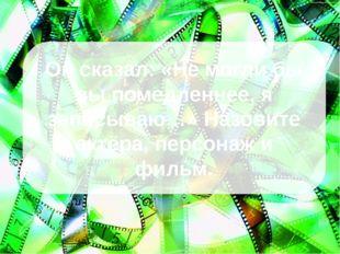 Последовательность рисунков, отражающая содержание фильма или мультфильма Син